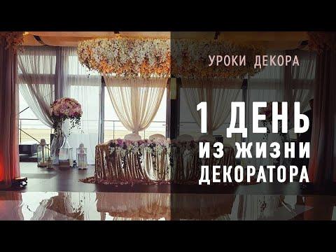 Будни декоратора - Оформление свадьбы на берегу моря (Часть 3.1)
