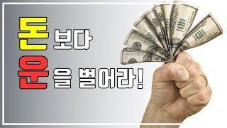 돈보다 운을 벌어라 / 김승호 / 부자 마인드 / 자기계발