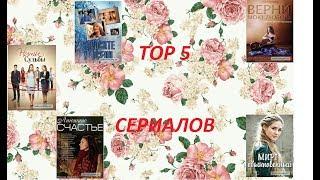 TOP 5 Сериалов|Нити Судьбы|Заходите срочно в описание