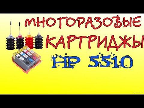 Картриджи для принтера  HP Photosmart 5510 с Алиэкспресс