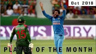 Ravindra Jadeja Player of the Month Oct 2018