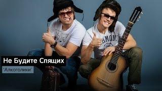 Download Не Будите Спящих - Алкоголики (Single, 2014) Mp3 and Videos
