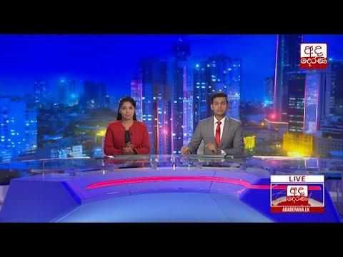 Ada Derana Late Night News Bulletin 10.00 pm - 2019.01.06