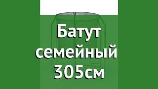 Бaтут семейный (Triumph Nord) 305см обзор 80033 производитель Triumph Nord (Китай)