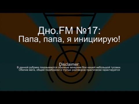 видео: Дно.fm [smite/Смайт] [agni, tyr, ymir] №17 - Папа, папа, я инициирую!
