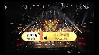 Video BLACKPINK - '마지막처럼 (AS IF IT'S YOUR LAST)' 0709 SBS Inkigayo  : NO.1 OF THE WEEK download MP3, 3GP, MP4, WEBM, AVI, FLV Maret 2018