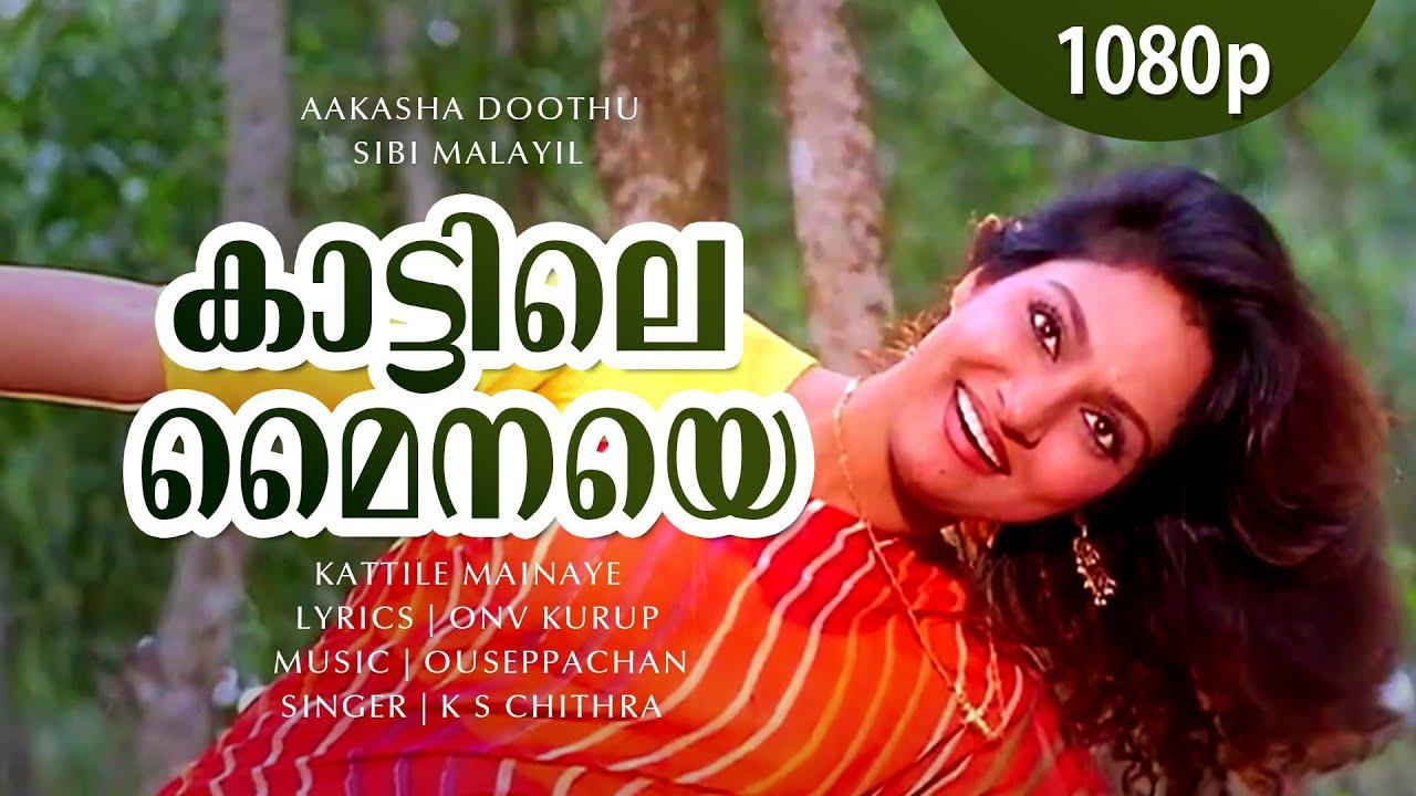 Download Kattile Mainaye   1080p   Akashadoothu   Murali   Madhavi   Seena Antony   Ben   Martin   Joseph