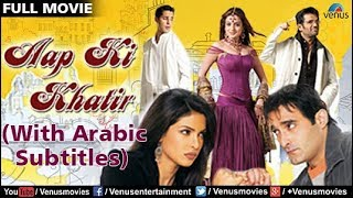 Aap Ki Khatir Full Movie | ARABIC SUBTITLE | Akshaye Khanna, Priyanka Chopra | Bollywood Full Movies