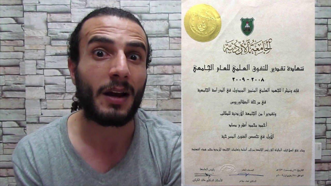 الجامعة مول - الاعتصام المفتوح - الجامعة الاردنية - احمد مساد - Ahmad Massad