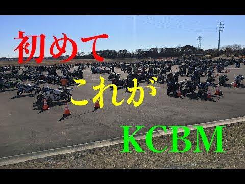 #49 初めてKCBMに行ってみた〜Ninja400 ZX-14R
