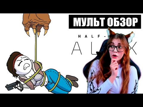 Half-Life Alyx - МУЛЬТ ОБЗОР! РЕАКЦИЯ НА ДОБРЯКА