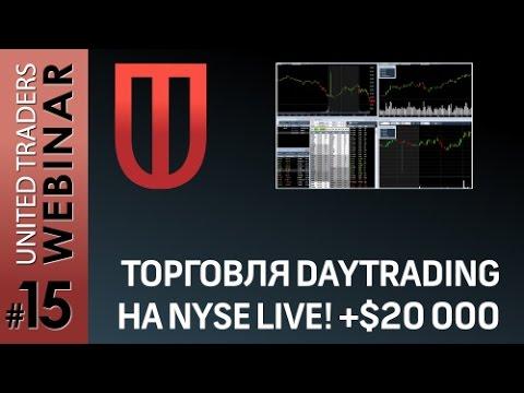 Торговля daytrading на NYSE Live! utmagazine.ru 20 000$