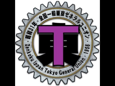 GLR: Interview with Tozen Union Activist in Tokyo Japan | Labor Issues in Japan