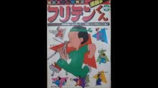 中崎英也 HAVE A NICE DAY 植田まさし 検索動画 23