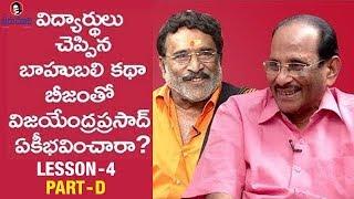 Paruchuri Interacts With Vijayendra Prasad About BAAHUBALI Basic Premise | Paruchuri Paataalu