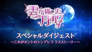 6.2 DVDリリース 「雲が描いた月明り」スペシャルダイジェスト映像 thumbnail