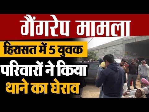 युवकों को custody में लेने के बाद परिवारों का Hungama