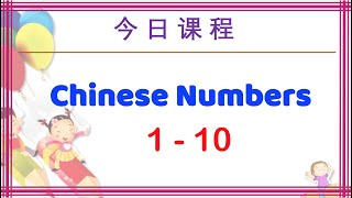 Learn Chinese Numbers 1-10 | Learn Chinese Characters Pinyin Communications with eChineseLanguage