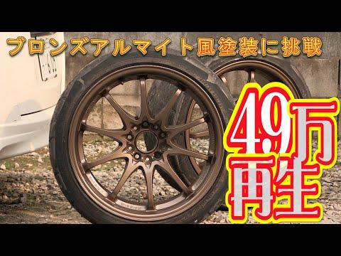 缶スプレーでホイールを再生 ブロンズアルマイト風塗装に挑戦 wheel repair paint