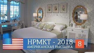 Новинки и тренды в дизайне интерьеров. High Point Market 2018. Американская выставка мебели.