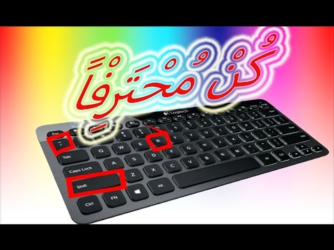 طريقة تشكيل الحروف و كتابة الهمزة عن طريق لوحة المفاتيح