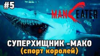 Maneater #5 Суперхищник - Мако (спорт королей)