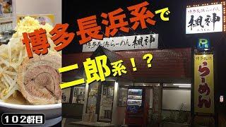 長浜系のあの豚の匂いが満ちた店内で超本格的G系を食べられるとはッッッ【博多長浜らーめん楓神】