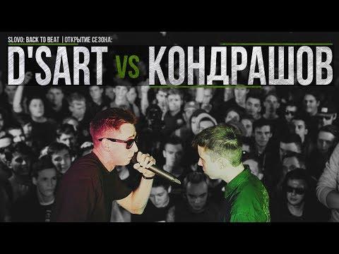 SLOVO BACK TO BEAT: D'SART vs КОНДРАШОВ (ОТБОР)   МОСКВА