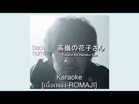 [Karaoke เนื้อเพลง Romaji] 高嶺の花子さん (Takane No Hanako San) - back number