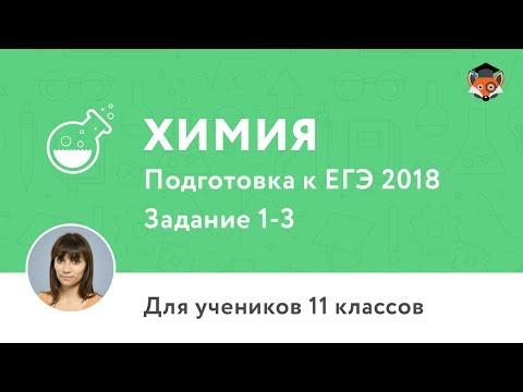 Химия | Подготовка к ЕГЭ 2018 | Задание 1-3