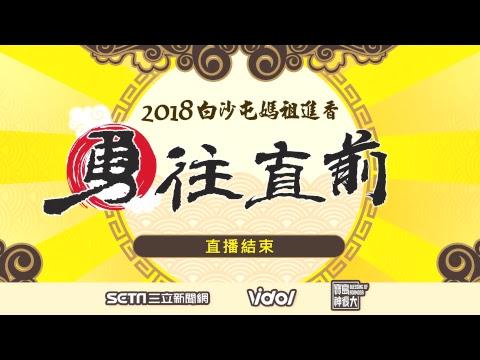 2018白沙屯媽祖徒步進香之「到北港」直播
