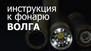 Видеоинструкция к подводному фонарю ВОЛГА