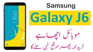 Samsung Galaxy J6 Honest Review & Specifications | Price in Pakistan