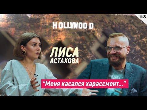 "Лиса Астахова. ""Меня касался харассмент..."" I Принцип Ковалёва #3"