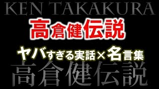 お亡くなりになられた日本を代表する俳優「高倉健さん」の感動する凄い...