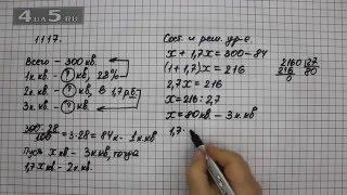 Упражнение 1117. Математика 6 класс Виленкин Н.Я.(Наша группа ВК: ГДЗ Математика Алгебра - https://vk.com/4da5ru Канал на YouTube: ГДЗ Алгебра 7 класс Мордкович - https://www.youtube.c..., 2016-02-24T21:04:16.000Z)