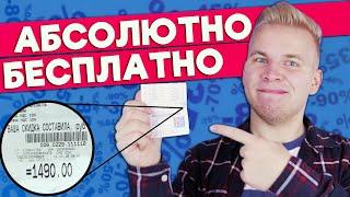 Бесплатная Еда в Магазине / Все продукты за 0 рублей