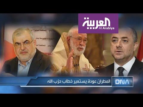 DNA  المطران عودة يستعير خطاب حزب الله  - نشر قبل 24 دقيقة