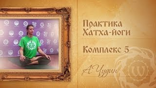 Йога для начинающих. Видео уроки. Практика Хатха-йоги - Комплекс 5 - А.Чудин.