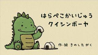 はらぺこかいじゅう - クイシンボーヤを日本語で朗読しています。 対象...