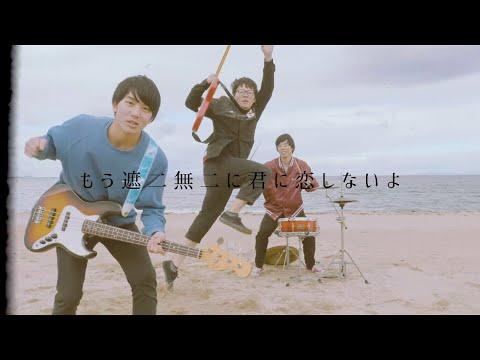 OKOJO「遮二無二に恋しない」Music Video