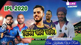 Kolkata Knight Riders vs Delhi Capitals | IPL 2020 After Match Funny Dubbing | SRK | Sports Talkies