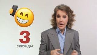 Предвыборная программа Собчак