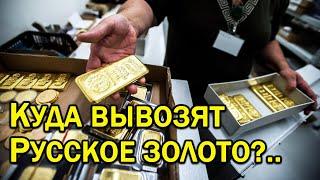 НЕВЕРОЯТНО! КОМУ ПРИНАДЛЕЖИТ ЗОЛОТО, УТЕКАЮЩЕЕ СЕГОДНЯ ИЗ РОССИИ?