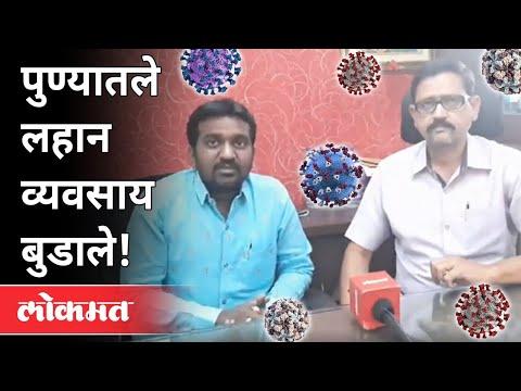 पुण्यातले लहान व्यवसाय बुडाले! Lockdown Effect | Corona Virus In Pune | Small Business Collapse