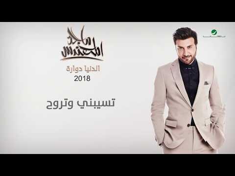 Majid Al Muhandis ... Teseebni Wetrooh   ماجد المهندس ... تسيبني و تروح