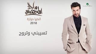 Majid Al Muhandis ... Teseebni Wetrooh | ماجد المهندس ... تسيبني و تروح