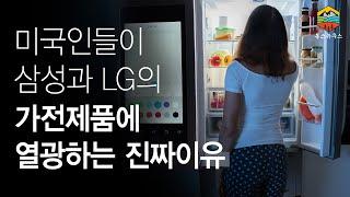 미국인들이 삼성과 LG의 생활가전제품을 좋아하는 이유는? 2019년 3분기 건조기 1위 삼성전자!