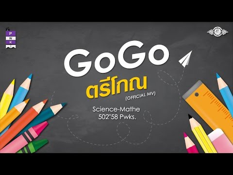 "GoGo ตรีโกณ - PWK Sci-match 502""58 By NIAB and Friends"