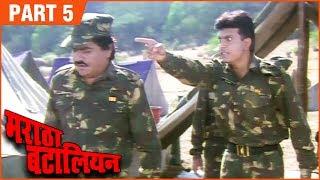Marathi Battalion FULL MOVIE (Part 5/10) | मराठा बटालियन | Laxmikant Berde, Alka Kubal